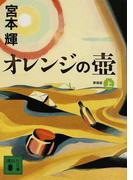 オレンジの壺 新装版 上 (講談社文庫)(講談社文庫)