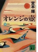 オレンジの壺 新装版 下 (講談社文庫)(講談社文庫)