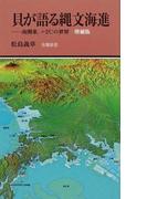 貝が語る縄文海進 南関東、+2℃の世界 増補版