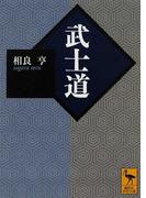 武士道 (講談社学術文庫)(講談社学術文庫)