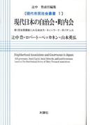 現代日本の自治会・町内会 第1回全国調査にみる自治力・ネットワーク・ガバナンス (現代市民社会叢書)