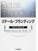 リテール・ブランディング 新世代流通企業