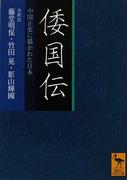 倭国伝 中国正史に描かれた日本