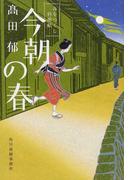 今朝の春 (ハルキ文庫 時代小説文庫 みをつくし料理帖)(ハルキ文庫)