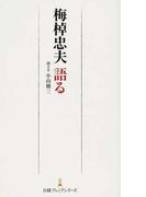 梅棹忠夫語る (日経プレミアシリーズ)(日経プレミアシリーズ)