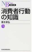 消費者行動の知識 (日経文庫)(日経文庫)