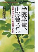 半医半筆、山形暮らし 津軽のやさしさを医療にも 3 (Hot‐Nonfiction YUHISHA Best Doctor Series)