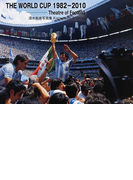 THE WORLD CUP 1982−2010 Theatre of Football 清水和良写真集