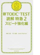 新TOEIC TEST読解特急 2 スピード強化編