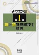 よくわかる!第1級陸上特殊無線技士試験 (LICENSE BOOKS)