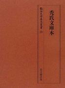 禿氏文庫本 影印 (龍谷大学善本叢書)