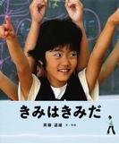 きみはきみだ (教室の絵本シリーズ)
