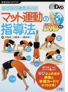 マット運動の指導法 新学習指導要領対応 (教育技術MOOK よくわかるDVDシリーズ)