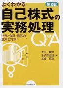よくわかる自己株式の実務処理Q&A 法務・会計・税務の急所と対策 第2版