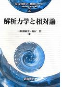 解析力学と相対論 (現代物理学〈基礎シリーズ〉)