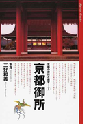 京都の御所と離宮 1 京都御所