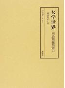 女学世界 明治期復刻版73 明治43年1月(第10巻第1号、第10巻第2号)