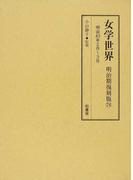 女学世界 明治期復刻版74 明治43年2月(第10巻第3号)、3月(第10巻第4号)