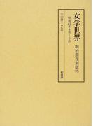 女学世界 明治期復刻版75 明治43年4月(第10巻第5号)、5月(第10巻第6号)