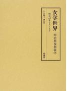 女学世界 明治期復刻版76 明治43年5月(第10巻第7号)、6月(第10巻第8号)