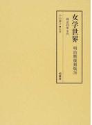 女学世界 明治期復刻版78 明治43年9月(第10巻第11号、第10巻第12号)