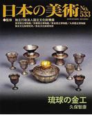 日本の美術 No.533 琉球の金工