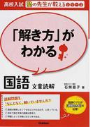 「解き方」がわかる国語文章読解 (高校入試塾の先生が教えるシリーズ)