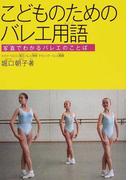 こどものためのバレエ用語 写真でわかるバレエのことば