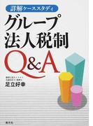 グループ法人税制Q&A 詳解ケーススタディ