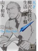 天才柳沢教授の生活ベスト盤 The Blue Side (講談社文庫)(講談社文庫)