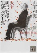 天才柳沢教授の生活ベスト盤 The Red Side (講談社文庫)(講談社文庫)
