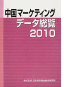 中国マーケティングデータ総覧 2010