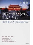 中国で尊敬される日本人たち 「井戸を掘った人」のことは忘れない