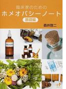 臨床家のためのホメオパシーノート 基礎編 (Nanaブックス)