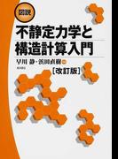 図説不静定力学と構造計算入門 改訂版