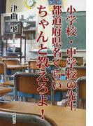 小学校・中学校の先生都道府県名くらいちゃんと教えろよ!