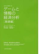 ゲームと情報の経済分析 改訂版 基礎編