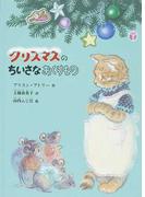 クリスマスのちいさなおくりもの (こどものとも絵本)
