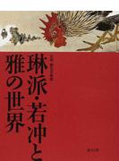 琳派・若冲と雅の世界 京都細見美術館