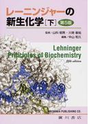 レーニンジャーの新生化学 第5版 下