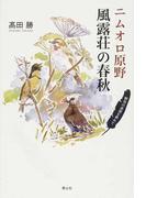 ニムオロ原野風露荘の春秋 野鳥の楽園を夢みて