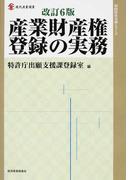 産業財産権登録の実務 改訂6版 (現代産業選書 知的財産実務シリーズ)(知的財産実務シリーズ)