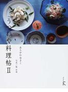 うつわや料理帖 2