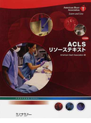 ACLSリソーステキスト 日本語版