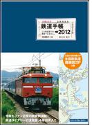 鉄道手帳 2011