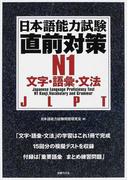 日本語能力試験直前対策N1文字・語彙・文法