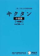 キクタン中国語 聞いて覚える中国語単語帳 中級編 中検2級レベル