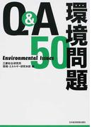 Q&A環境問題50