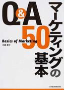 Q&Aマーケティングの基本50