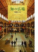 知の広場 図書館と自由